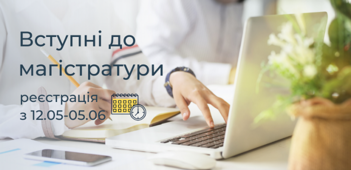 Реєстрація на ЄВІ з Іноземної мови для вступу до магістратури